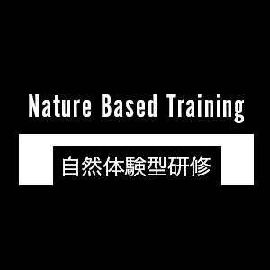 自然体験型研修